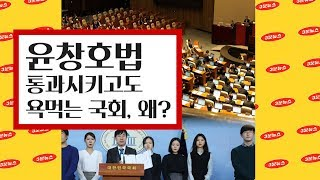[3분뉴스] 윤창호법 통과시키고도 욕먹는 국회, 왜? / YTN