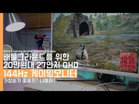 20만원대 27인치 QHD 144Hz 게이밍모니터 언박싱. 가성비가 좋을까? 나쁠까?(MONEX Gaming Moniter Unboxing&Review)