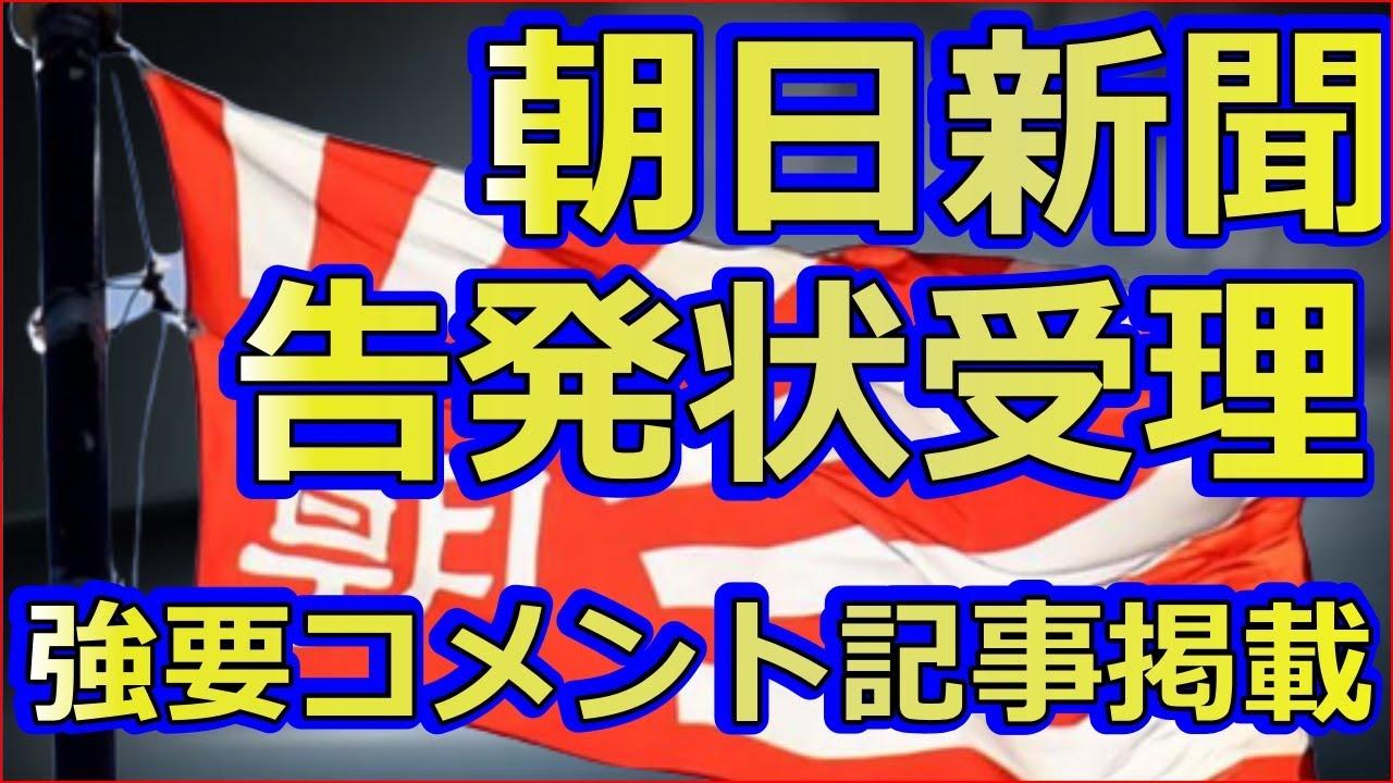 門田隆将と百田尚樹が虎ノ門で朝日新聞の警察沙汰を暴露で大爆笑