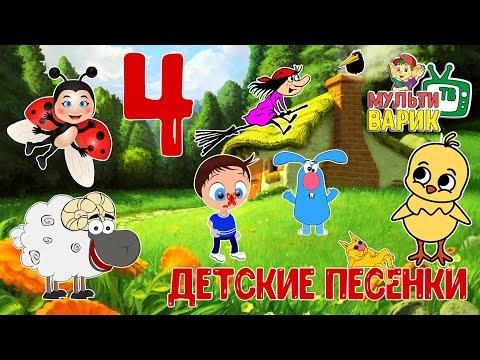 МультиВарик ТВ - Сборник детских песен (часть 4) | Детские Песенки | 0+