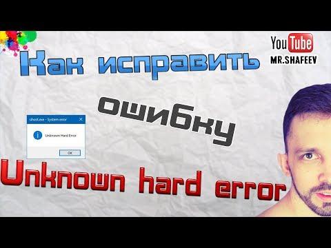 """💡Как исправить ошибку """"Unknown Hard Error"""" на Windows 10 и Windows 7?"""