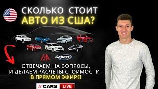 Сколько реально стоит авто из США под ключ? Онлайн-марафон. Покупка автомобилей из США в Украину