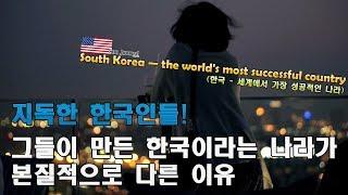 지독한 한국인들! 그들이 만든 한국이라는 나라가 본질적으로 다른 이유