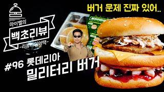롯데리아 신메뉴 밀리터리버거 100초 요약 리뷰 | 군…