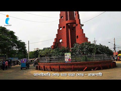 Beautiful & Clean City Rajshahi  Road Bike Journey