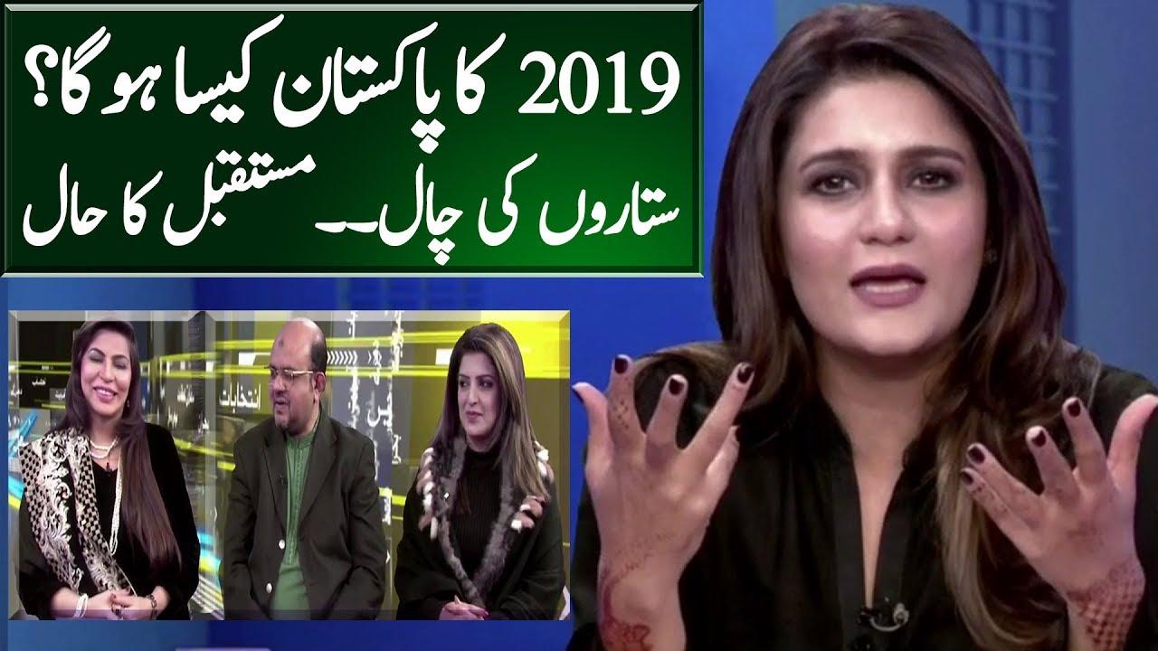 Pakistan in 2019   Predictions on Pakistan Politics & Future | Seedhi Baat  | Neo News
