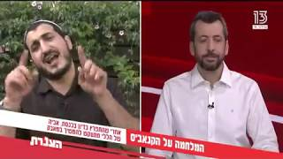 מאיר קדוש מסביר למה פוצץ את דיון ועדת הבריאות
