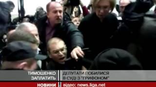 Грифон бється у суді із депутатами [Фото. Відео]