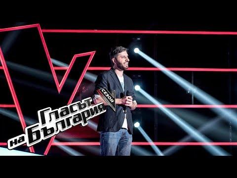 Момчил Степанов – Happy – Гласът на България 5 – Кастинги на тъмно  (18.03.2018)