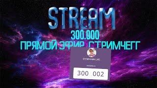 ПРЯМАЯ ТРАНСЛЯЦИЯ НА 300.000 ПОДПИСЧИКОВ!