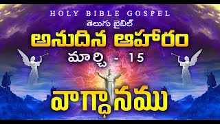 Today's Promise Mar 15th/ Word Of God / Daily Bible Verse in Telugu/Holy Bible Gospel