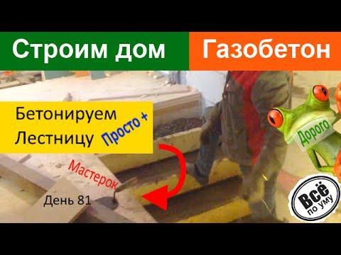 видео: Строим дом из газобетона. День 81. Бетонируем монолитную лестницу. Всё по уму