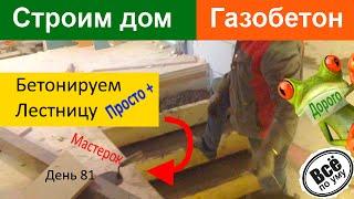 Строим дом из газобетона. День 81. Бетонируем монолитную лестницу. Всё по уму(Сайт проекта