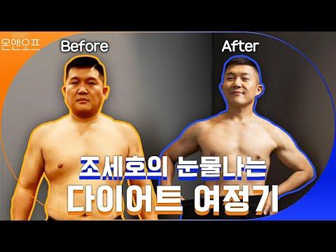 [온앤오프] 체지방 -17.7kg 실화???? 조세호의 눈물나는 다이어트 여정기ㅠㅠ   온앤오프 onandoff EP.17