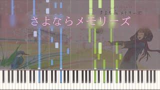 Gambar cover 【ピアノ】さよならメモリーズ supercell Sayonara Memories