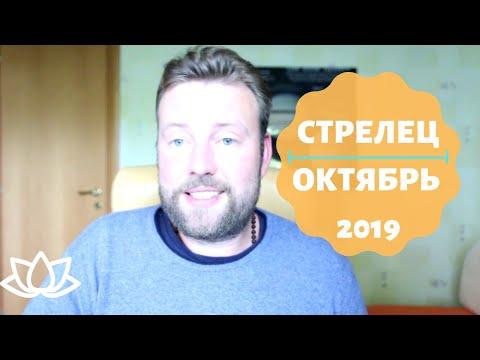 СТРЕЛЕЦ. Гороскоп на ОКТЯБРЬ 2019