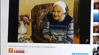 89-летняя путешественница из Красноярска прославилась на всю Россию