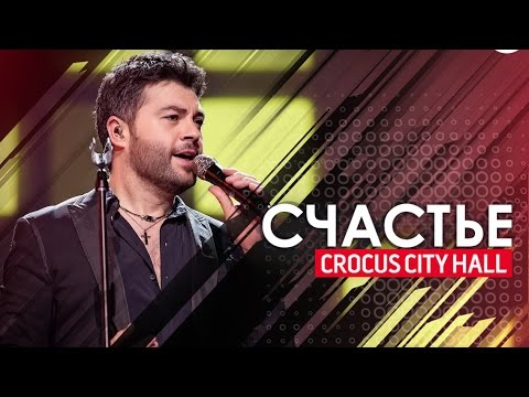 Алексей Чумаков @ Crocus City Hall (Full concert)