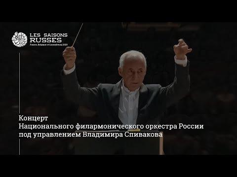Концерт Национального филармонического оркестра России под управлением Владимира Спивакова