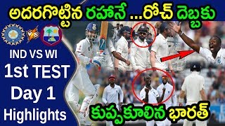 WI vs IND 1st Test Day 1 Highlights|India Tour West Indies 2019 Latest Updates|Filmy Poster
