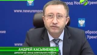 С ноября мы будем платить за капремонт  по 10,5 рублей за квадратный метр