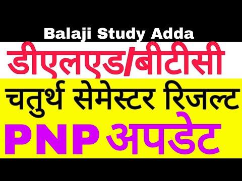 Deled 4th Sem Result Related PNP Update | Balaji Study Adda |
