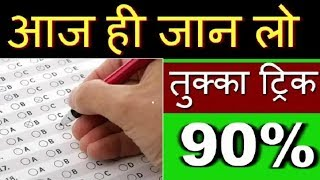 Crack Any Competitive Exam With Tukka Trick - Get 60 To 90% - तुक्का ट्रिक - ,by Education trick