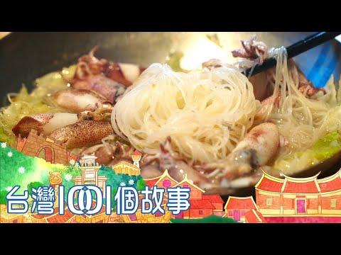 台灣1001個故事-20211024 小卷米粉湯 vs. 酸菜白肉鍋 秋涼熱食上桌