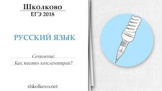 Русский язык. Сочинение. Как писать комментарий. ЕГЭ 2018