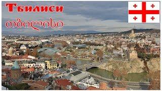 Грузия, часть-4: Тбилиси  |  საქართველო, ნაწილი 4: თბილისი