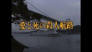 1994/7/23 OA 船長シリーズ第6弾 愛と死の殺人航路 闇夜に霜の降るごと...