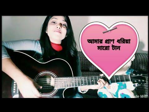 Pran Dhoriya Maro Tan | Emon Chawdhury | Cover By Tumpa