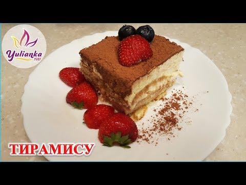Рецепт ТИРАМИСУ. Вкуснейший десерт без выпечки / Tiramisu