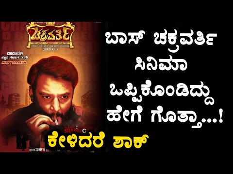 Interesting story behind Darshan doing Chakravarthy Movie | Chakravarthy Kannada Movie | Darshan