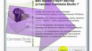 Устанавливаем видео редактор Camtasia Studio 7 ( на русском ).mp4