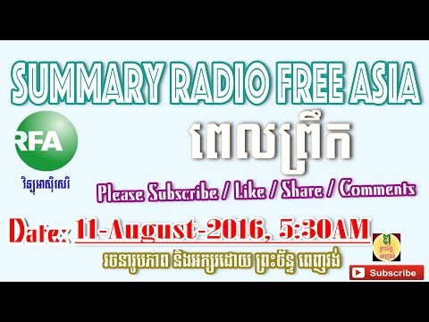 Radio Free Asia RFA: Summary The Main News, Morning News 11 August 2016 at 5:30AM | Khmer News Today