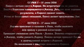 Фальшивая нота 7 серия 8 серия мелодрама 2016