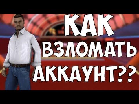 ВЗЛОМАЛ АККАУНТ SAMP