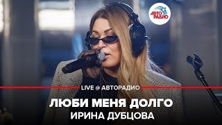 🅰️ Ирина Дубцова - Люби Меня Долго (LIVE @ Авторадио)