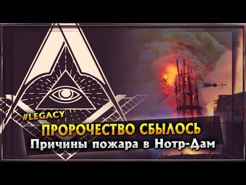 Причины пожара в Нотр-Дам де Пари | Пророчество сбылось