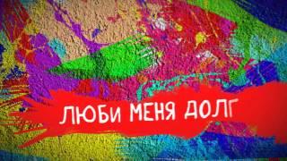 "ИРИНА ДУБЦОВА - ""Люби меня долго"" (Lyrics video)"