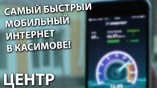 Самый быстрый мобильный интернет в Касимове?(, 2016-10-10T18:48:12.000Z)