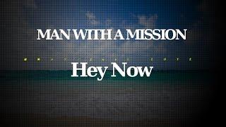 MAN WITH A MISSION/Hey Now (SONY「ハイレゾ対応オーディオ機器」キャンペーンソング)#02 JPnews禅