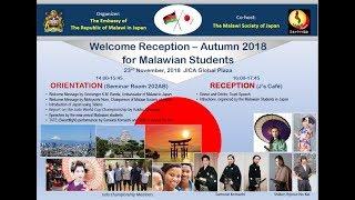 Welcome Reception 2018 Autumn for Malawian Students マラウイ人留学生歓迎レセプション2018年秋