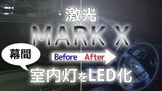 TOYOTA MARK X LED  -Interlude-