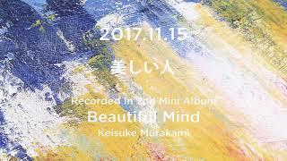 村上佳佑 - 2nd mini AL「Beautiful Mind」より「美しい人」Short Ver.