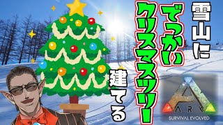 【#にじARK】雪山にでっかいクリスマスツリー建てる【にじさんじ / グウェル・オス・ガール】