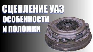 Сцепление УАЗ. Особенности эксплуатации и причины выхода из строя.