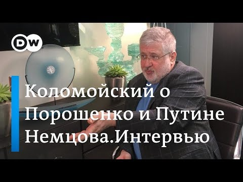 """""""Положительный"""" олигарх Коломойский об украинской политике - """"Немцова.Интервью"""""""