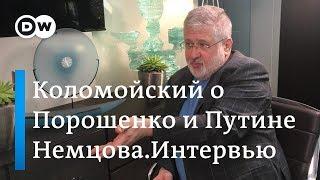 Порошенко хочет контролировать все телеканалы в Украине - Игорь Коломойский в 'Немцова.Интервью'